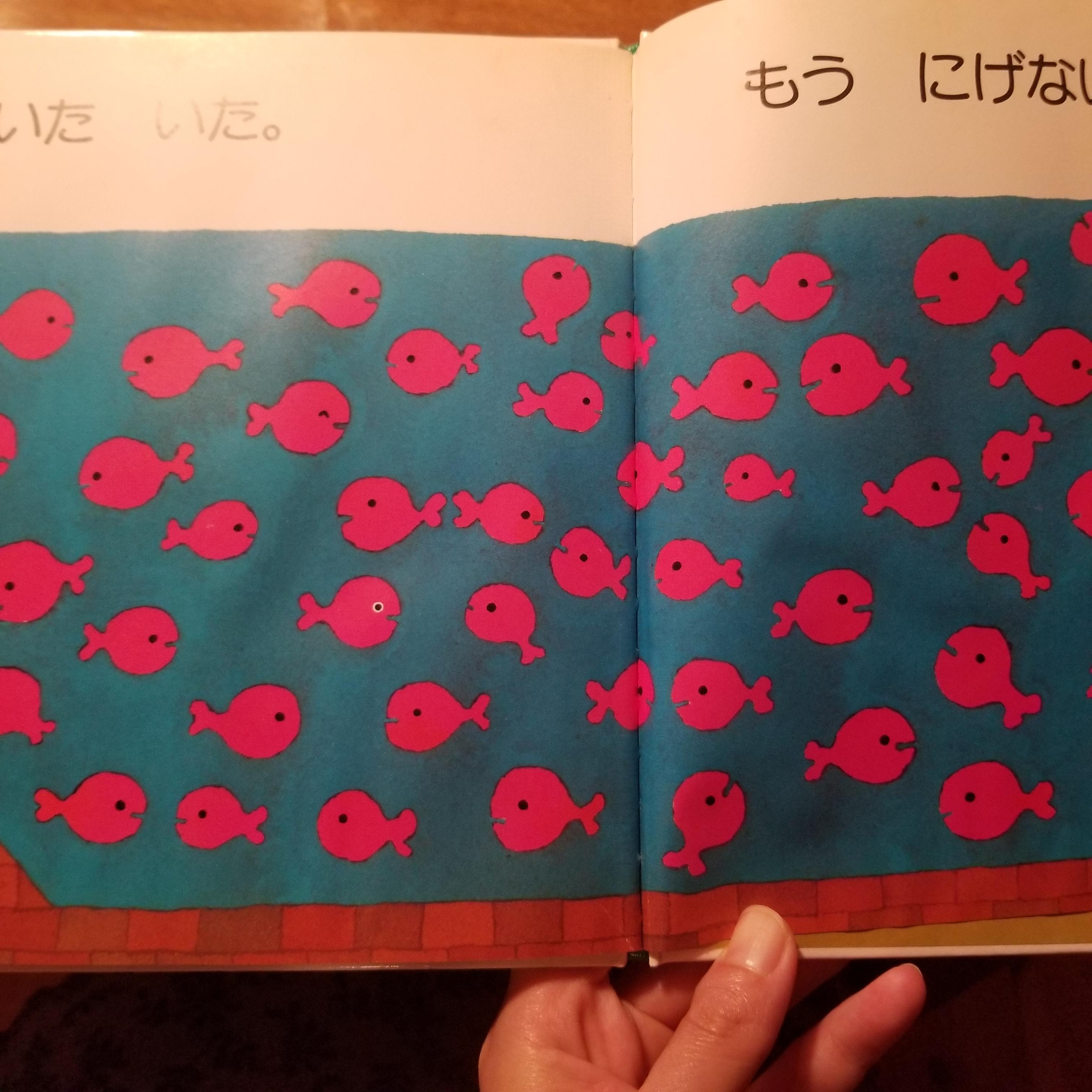 福音館書店 きんぎょが にげた 五味 太郎 の口コミ 評判 2ページ目